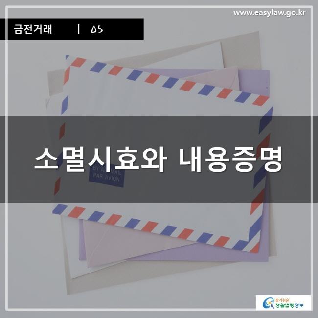 금전거래 ㅣ 05 소멸시효와 내용증명  www.easylaw.go.kr 찾기 쉬운 생활법령정보 로고